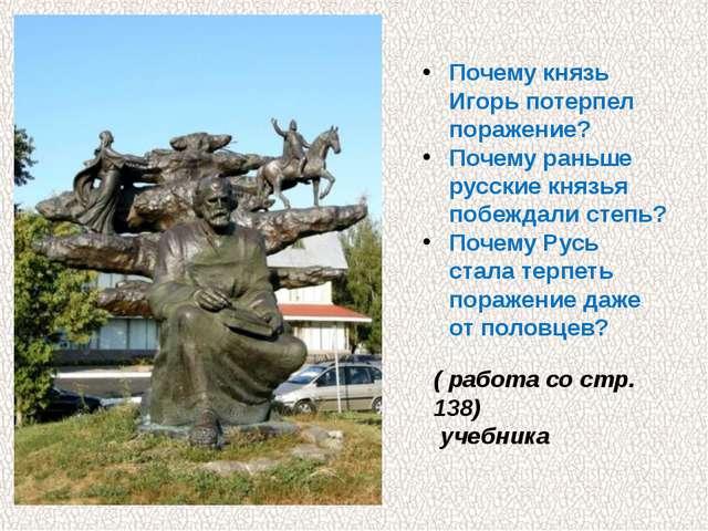 Почему князь Игорь потерпел поражение? Почему раньше русские князья побеждали...