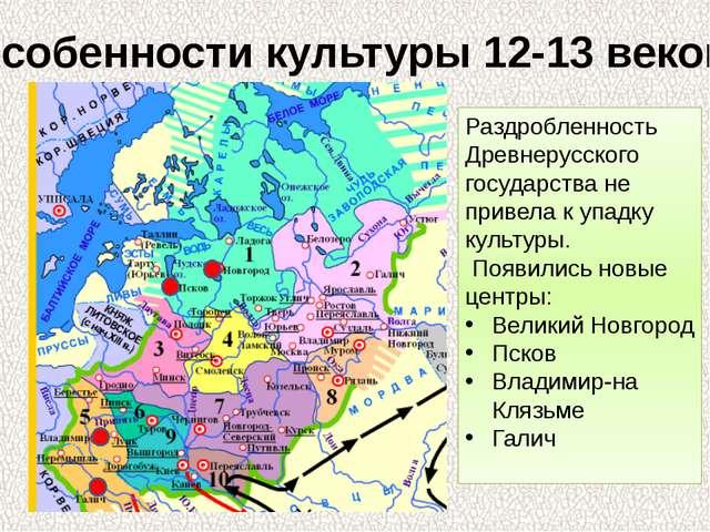 Особенности культуры 12-13 веков. Раздробленность Древнерусского государства...