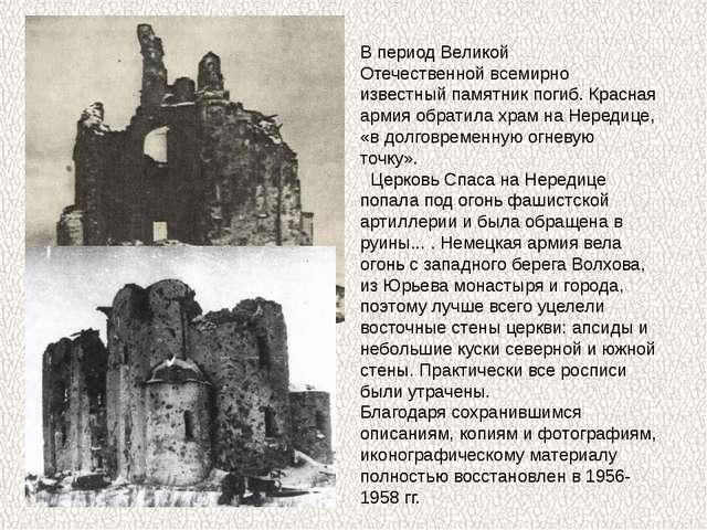 В период Великой Отечественнойвсемирно известный памятник погиб. Красная арм...