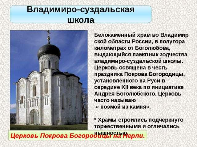 Владимиро-суздальская школа Церковь Покрова Богородицы на Нерли. Белокаменный...