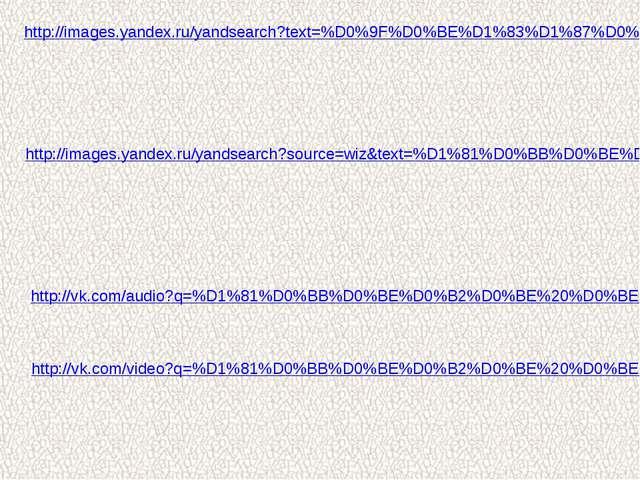 http://images.yandex.ru/yandsearch?text=%D0%9F%D0%BE%D1%83%D1%87%D0%B5%D0%BD%...