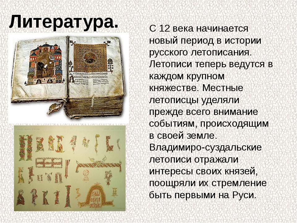Литература. С 12 века начинается новый период в истории русского летописания....