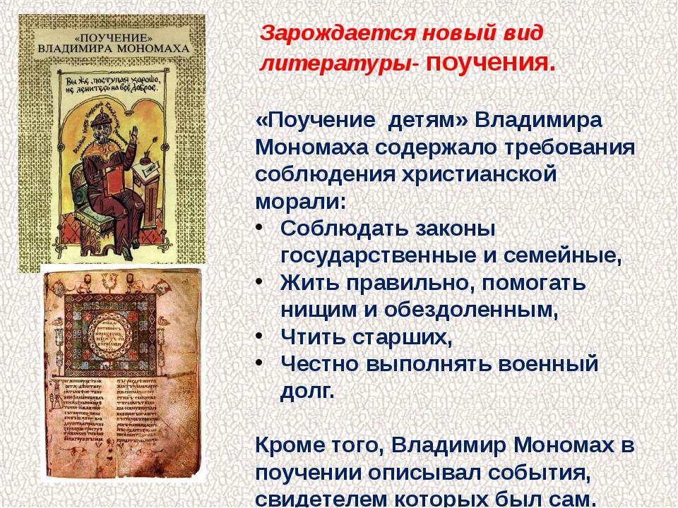 Зарождается новый вид литературы- поучения. «Поучение детям» Владимира Монома...