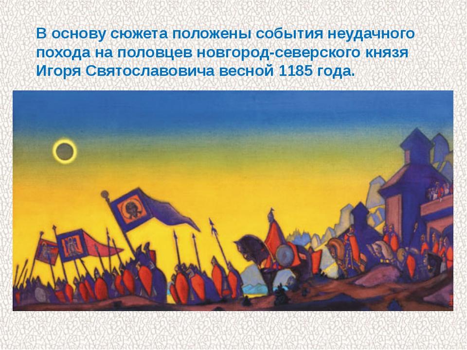 В основу сюжета положены события неудачного похода на половцев новгород-север...