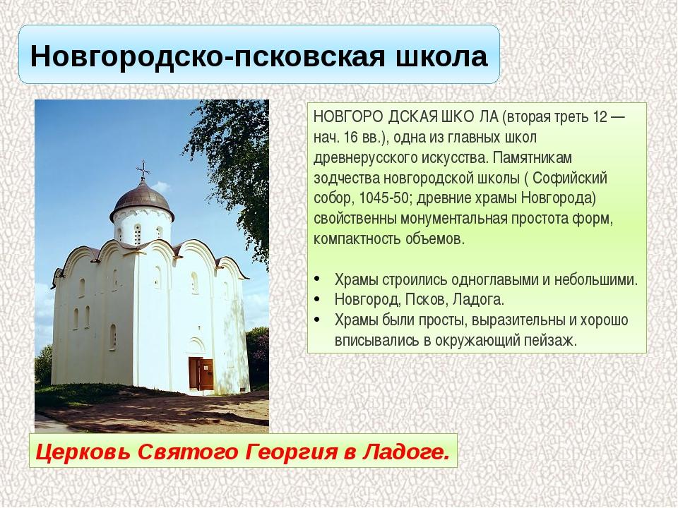 Новгородско-псковская школа НОВГОРО́ДСКАЯ ШКО́ЛА (вторая треть 12 — нач. 16 в...