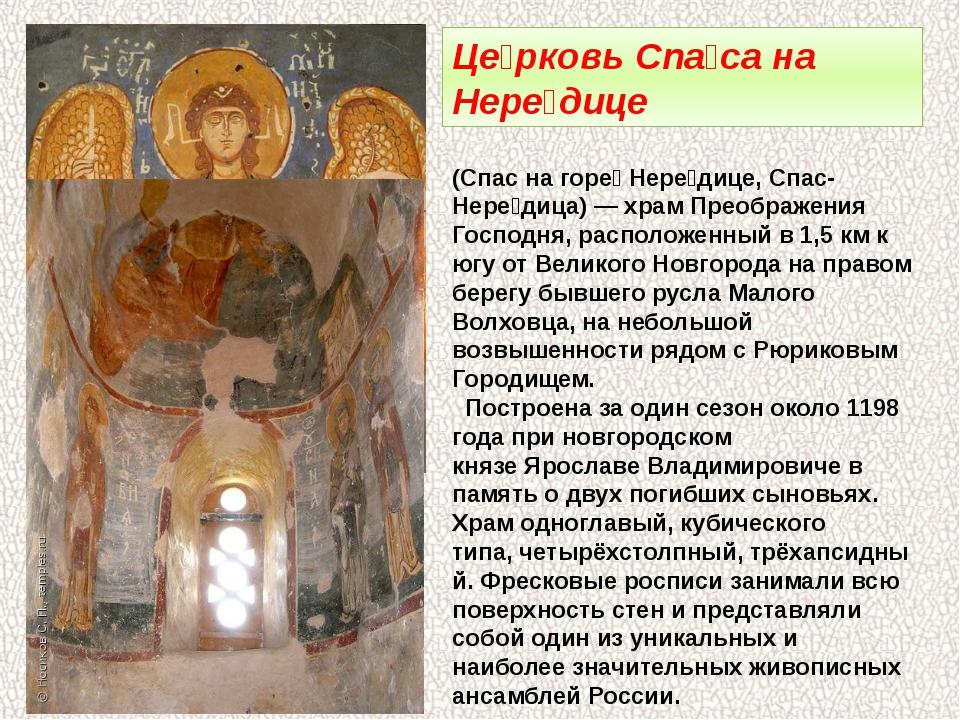 Це́рковь Спа́са на Нере́дице (Спас на горе́ Нере́дице, Спас-Нере́дица) —хра...