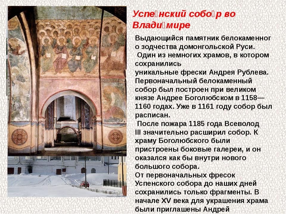 Успе́нский собо́р во Влади́мире Выдающийсяпамятникбелокаменного зодчества д...