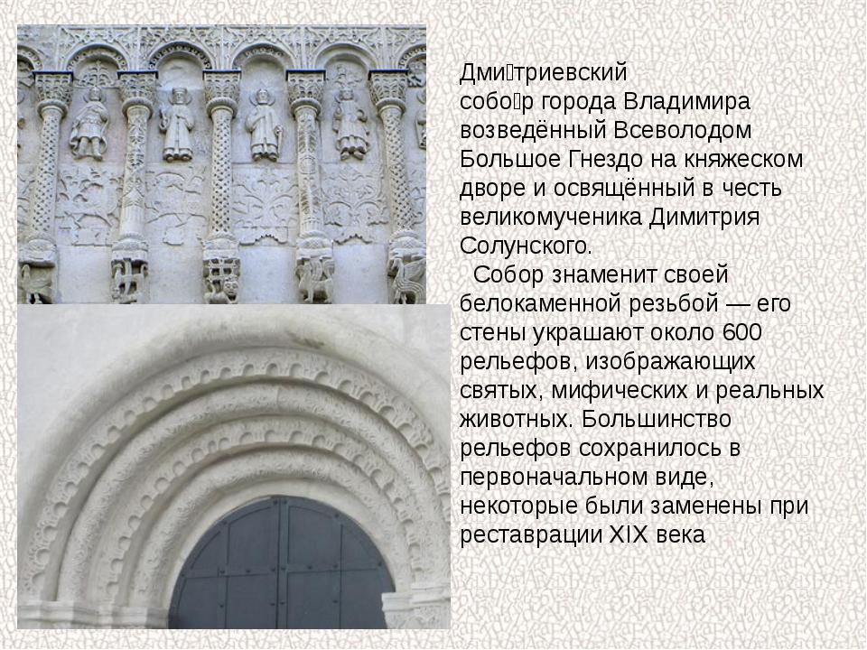 Дми́триевский собо́ргородаВладимира возведённыйВсеволодом Большое Гнездо...