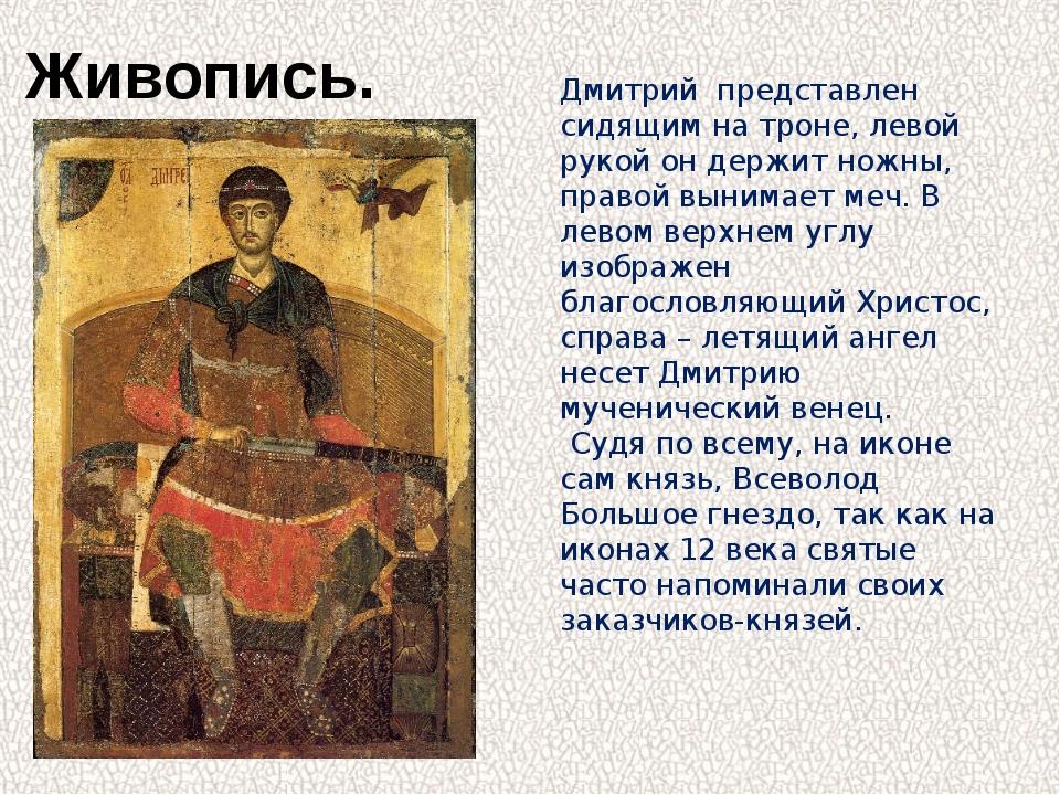 Живопись. Дмитрий представлен сидящим на троне, левой рукой он держит ножны,...