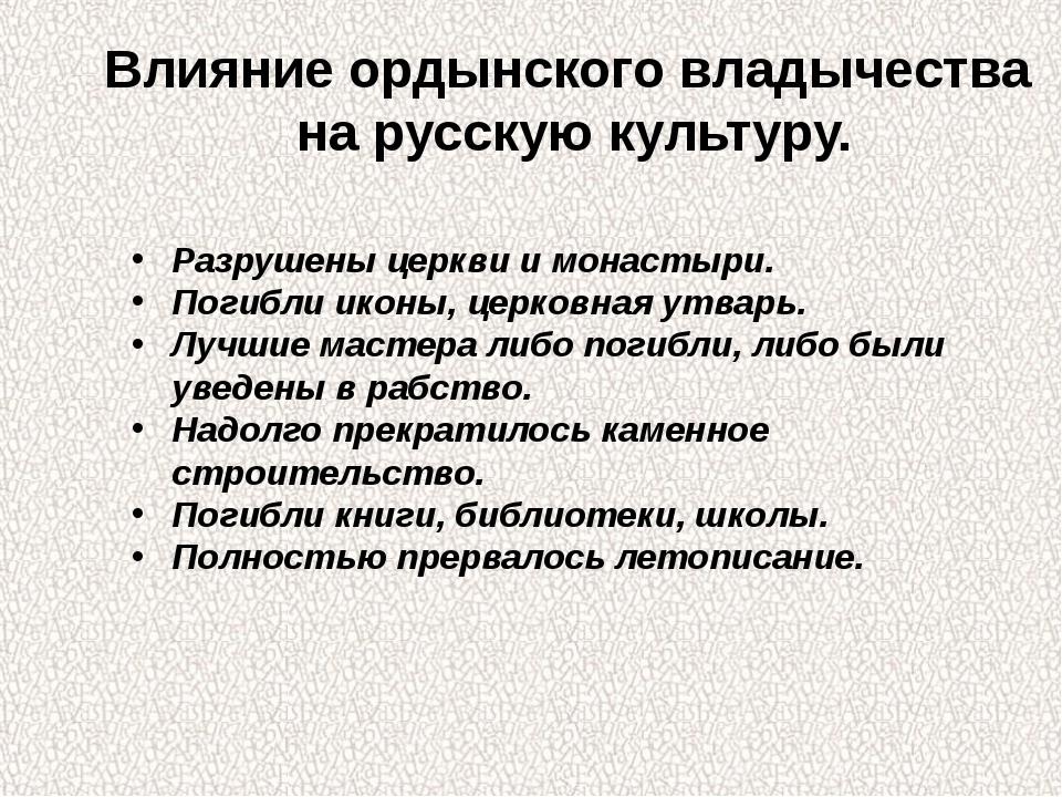 Влияние ордынского владычества на русскую культуру. Разрушены церкви и монаст...