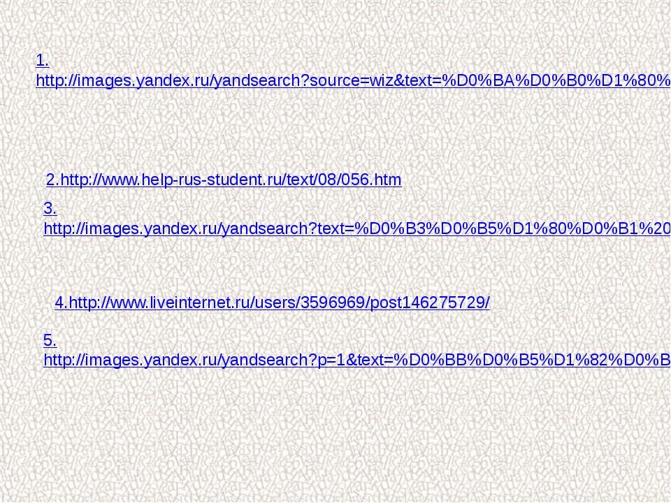 1.http://images.yandex.ru/yandsearch?source=wiz&text=%D0%BA%D0%B0%D1%80%D1%82...