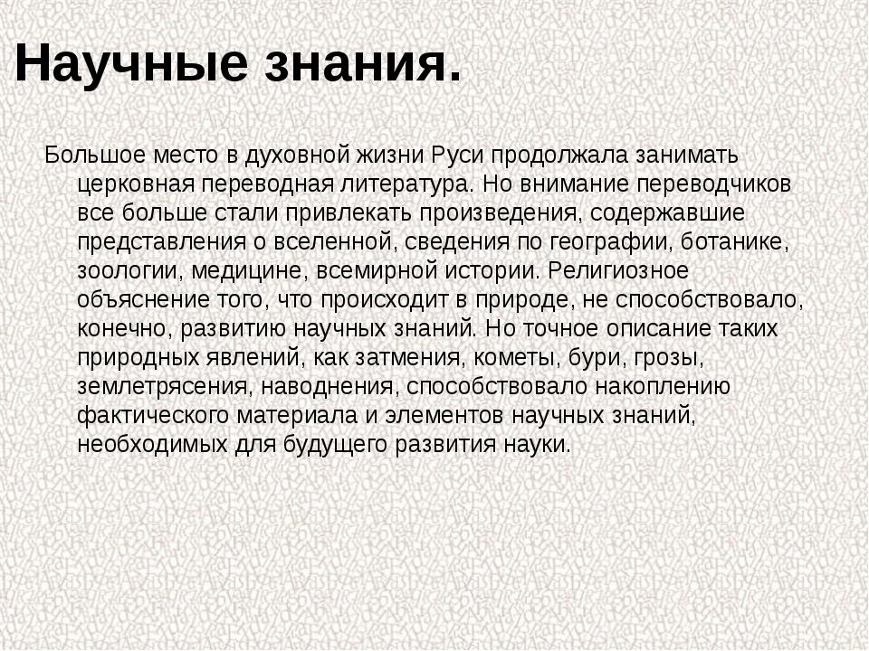 Научные знания. Большое место в духовной жизни Руси продолжала занимать церко...