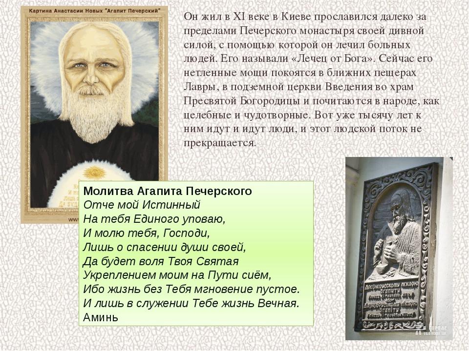 Он жил в XI веке в Киеве прославился далеко за пределами Печерского монастыря...