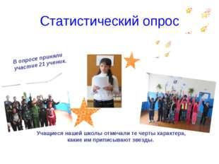 Статистический опрос В опросе приняли участие 21 ученик. Учащиеся нашей школы