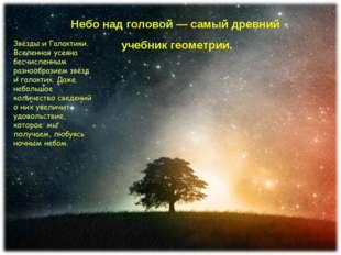 Небо над головой — самый древний учебник геометрии.