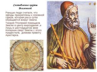 Раньше люди считали, что звёзды прикреплены к огромной сфере, которая раз в с
