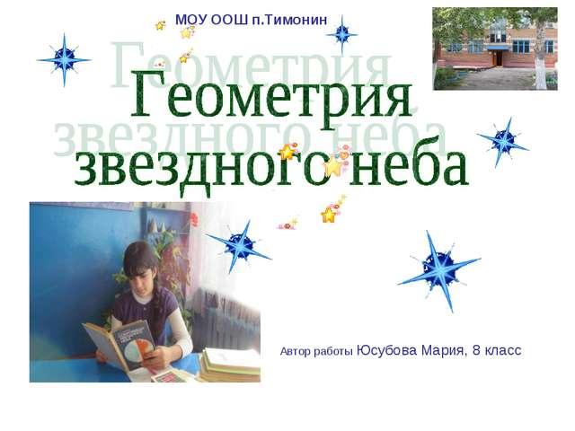 Автор работы Юсубова Мария, 8 класс МОУ ООШ п.Тимонин