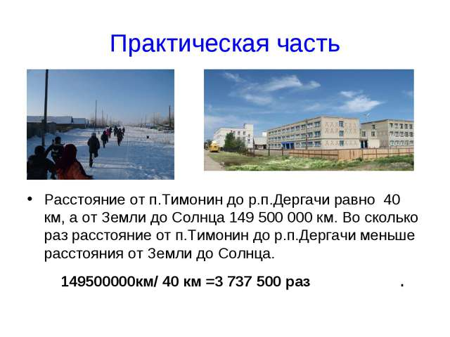 Практическая часть Расстояние от п.Тимонин до р.п.Дергачи равно 40 км, а от З...