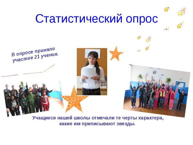Статистический опрос В опросе приняли участие 21 ученик. Учащиеся нашей школы...