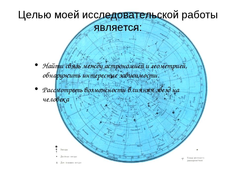 Целью моей исследовательской работы является: Найти связь между астрономией и...