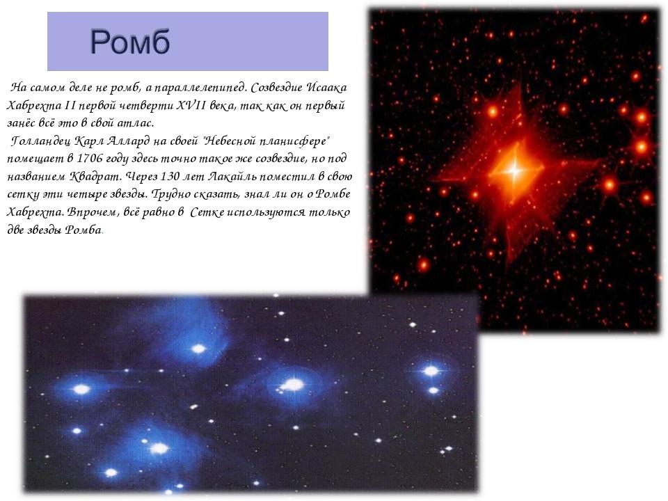 На самом деле не ромб, а параллелепипед. Созвездие Исаака Хабрехта II первой...