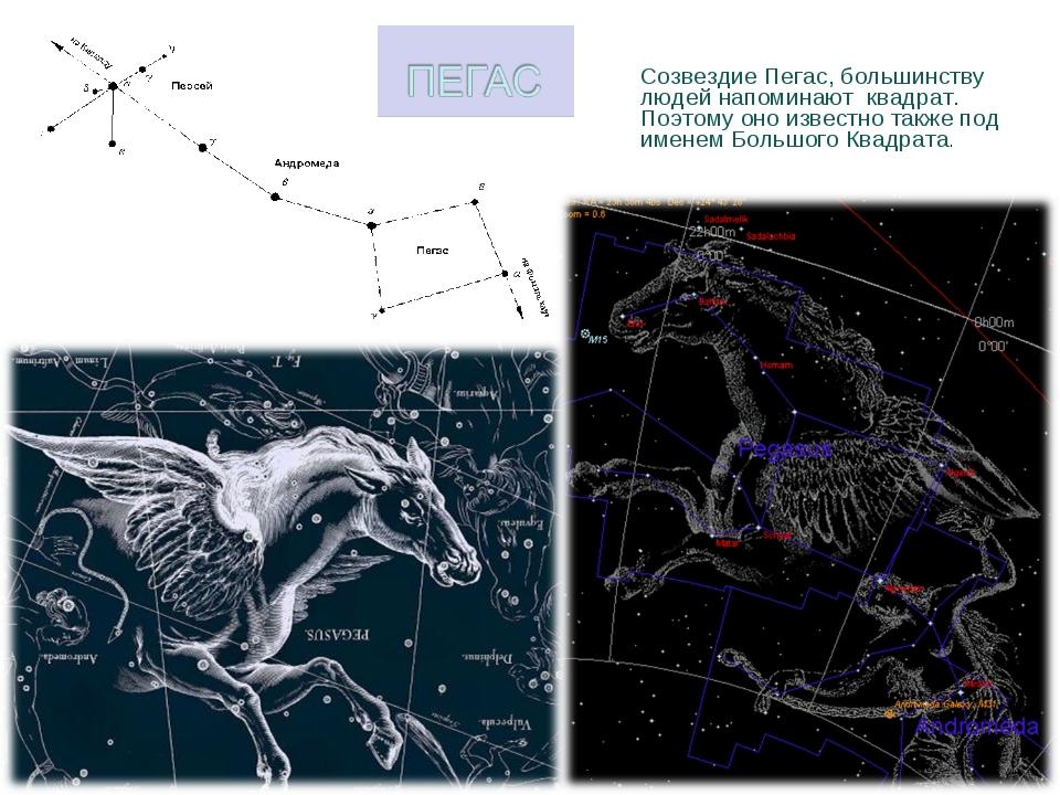 Созвездие Пегас, большинству людей напоминают квадрат. Поэтому оно известно т...