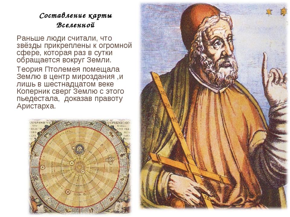 Раньше люди считали, что звёзды прикреплены к огромной сфере, которая раз в с...
