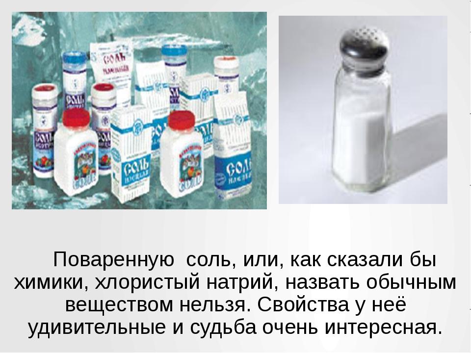 Поваренную соль, или, как сказали бы химики, хлористый натрий, назвать обычн...