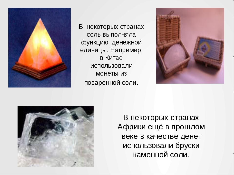 В некоторых странах соль выполняла функцию денежной единицы. Например, в Кита...