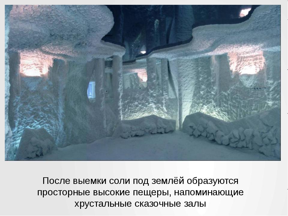 После выемки соли под землёй образуются просторные высокие пещеры, напоминающ...