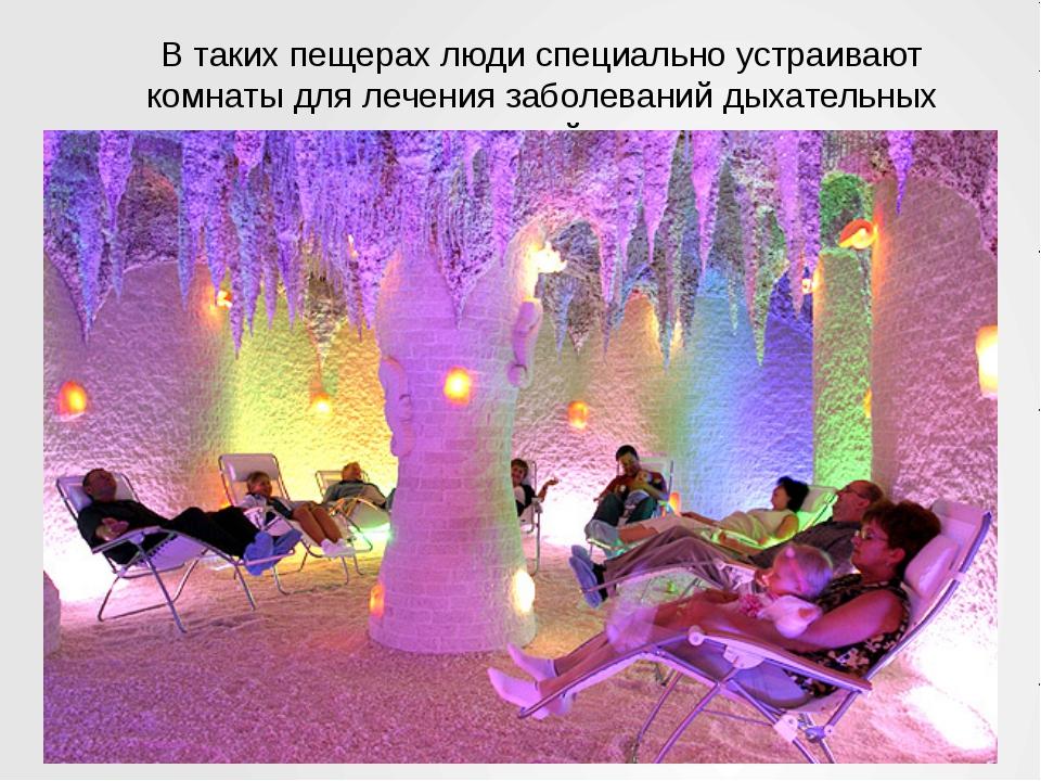 В таких пещерах люди специально устраивают комнаты для лечения заболеваний ды...