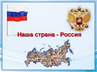 Наша страна - Россия Мусатова О.Ю.