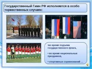 Государственный Гимн РФ исполняется в особо торжественных случаях: во время п