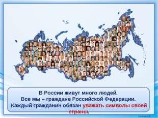 В России живут много людей. Все мы – граждане Российской Федерации. Каждый гр