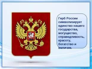 Герб России символизирует единство нашего государства, могущество, справедлив
