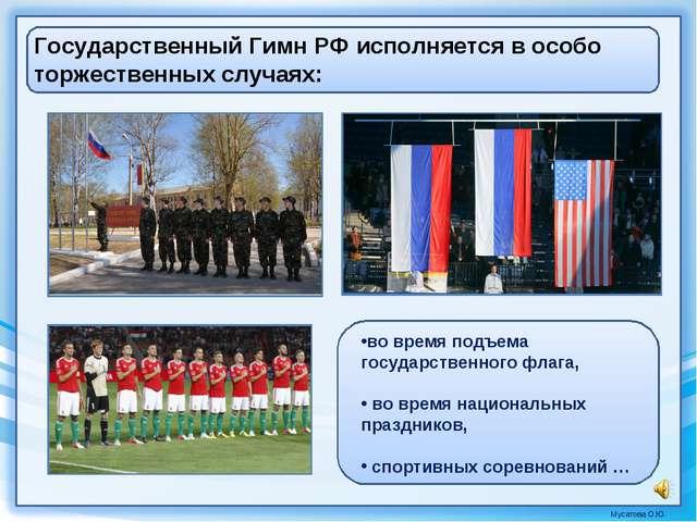Государственный Гимн РФ исполняется в особо торжественных случаях: во время п...