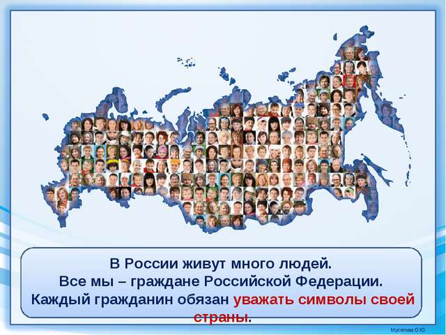 В России живут много людей. Все мы – граждане Российской Федерации. Каждый гр...
