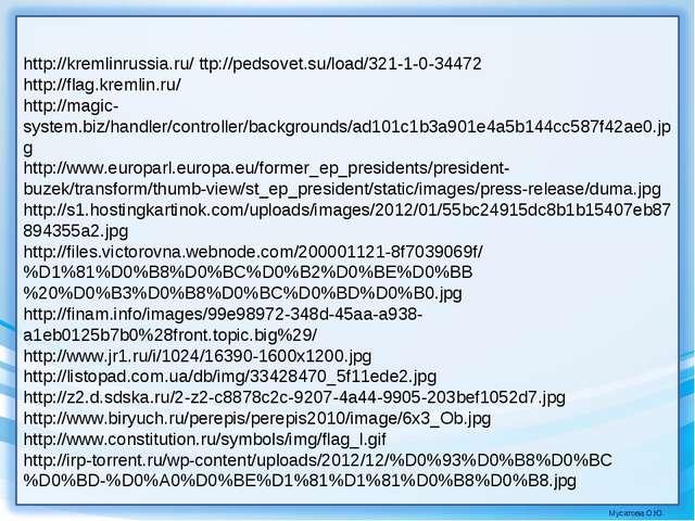 http://kremlinrussia.ru/ ttp://pedsovet.su/load/321-1-0-34472 http://flag.kre...