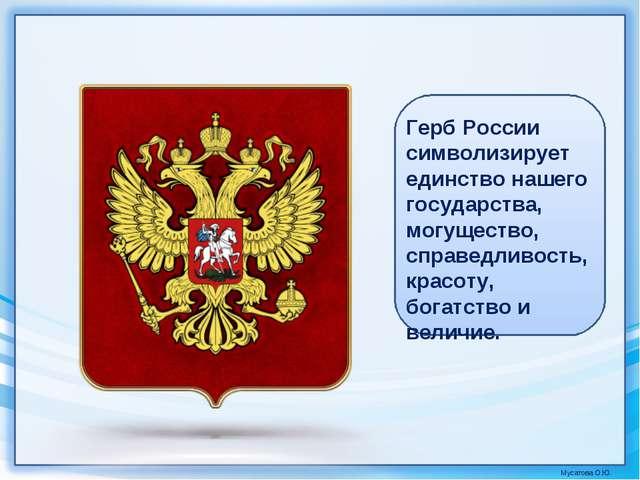 Герб России символизирует единство нашего государства, могущество, справедлив...