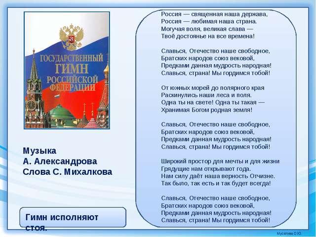 Россия— священная нашадержава, Россия— любимая нашастрана. Могучая воля,...
