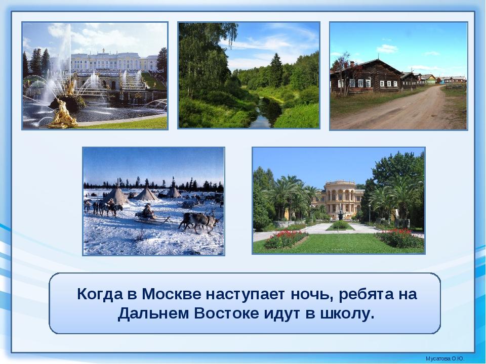Когда в Москве наступает ночь, ребята на Дальнем Востоке идут в школу. Мусато...