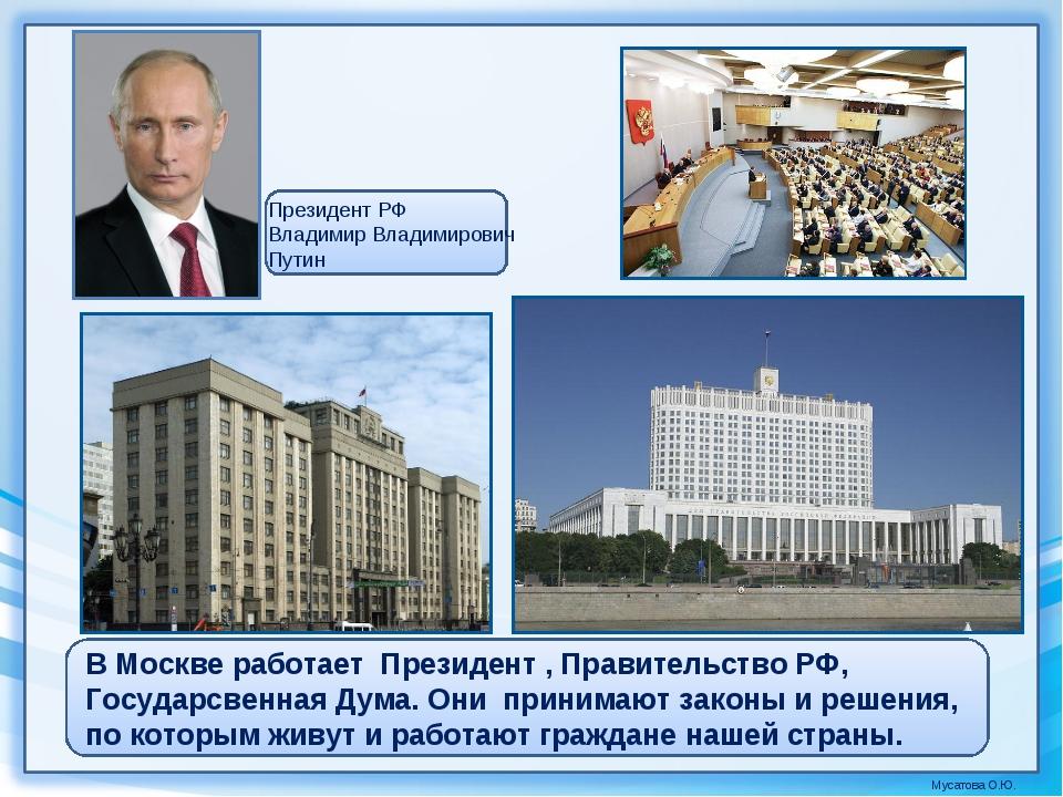 В Москве работает Президент , Правительство РФ, Государсвенная Дума. Они прин...