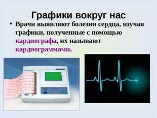 Графики вокруг нас Врачи выявляют болезни сердца, изучая графики, полученные
