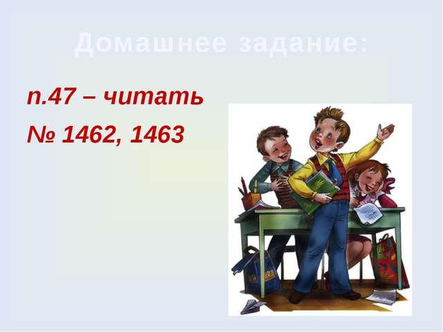Домашнее задание: п.47 – читать № 1462, 1463