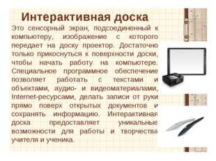 Интерактивная доска Это сенсорный экран, подсоединенный к компьютеру, изображ