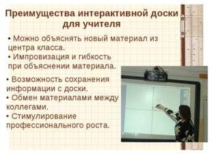 Преимущества интерактивной доски для учителя Можно объяснять новый материал и
