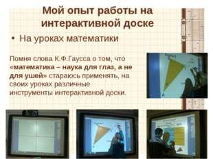 Мой опыт работы на интерактивной доске На уроках математики Помня слова К.Ф.