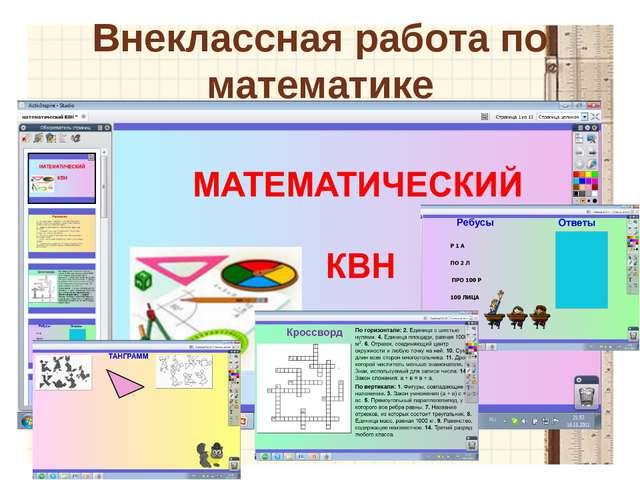 Внеклассная работа по математике