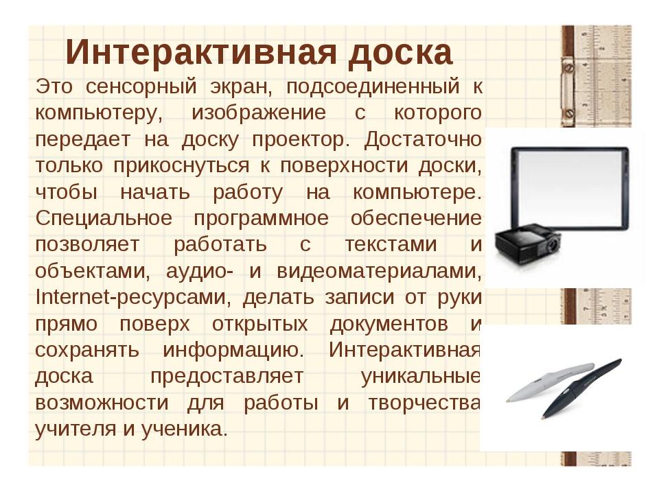 Интерактивная доска Это сенсорный экран, подсоединенный к компьютеру, изображ...