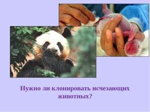 Нужно ли клонировать исчезающих животных?